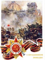 Приближается 9 мая - День победы ! В этом году исполняется 63 года со дня окончания Великой Отечественной войны. Отныне празднование каждой годовщины Дня победы в нашей стране отмечается на том же уровне, как и в юбилейные даты.