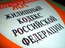 Постановление Пленума ВС РФ № 14 от 02.07.2009