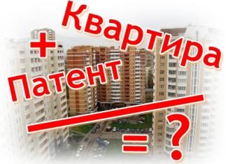 Плюсы и минусы патента при сдаче квартир в аренду и наем - Фото: www.mosgrad.ru