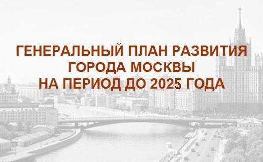 развития города Москвы в